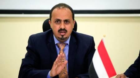 Ministro informazione yemen