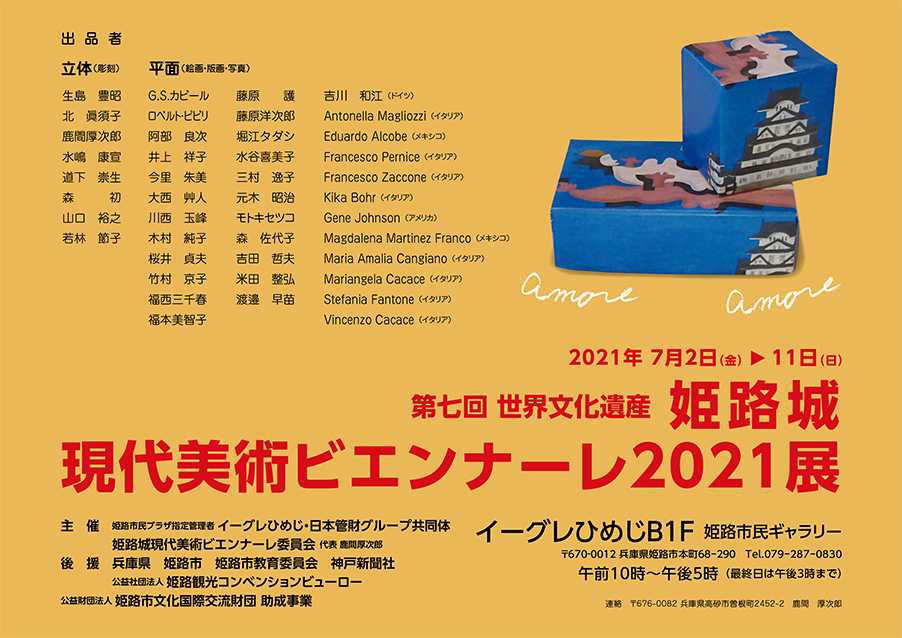 'La Via della Seta dell'Arte a Himeji'